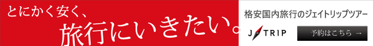 【ジェイトリップツアー・JTRIP】国内激安格安旅行予約サイト