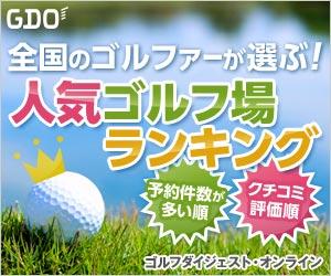 人気ゴルフ場ランキング