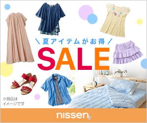 ニッセン セール