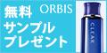【オルビス】無料1分でわかるニキビチェック