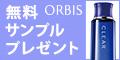 【オルビス】無料生理前の肌荒れチェック!