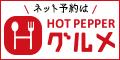 ホットペッパー グルメ[レストラン予約]