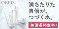 【オルビス】オルビスユー トライアルセット