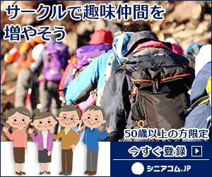 50歳以上の方々が集まるSNS【シニアコム.JP】
