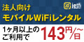 海外Wi-Fi jetfi(ジェットファイ)