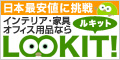 LOOKIT(ルキット)【Yahoo!ショッピング店】
