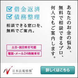 相談さぽーと【法律相談サポート】