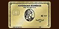 アメリカン・エキスプレス・ビジネス・ゴールド・カード 法人
