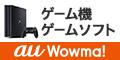 【Wowma!】ゲーム機・ゲームソフト