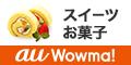 【Wowma!】スイーツ・お菓子