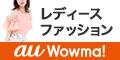 【Wowma!】レディースファッション