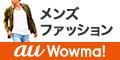 【Wowma!】メンズファッション