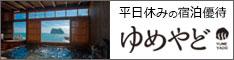 平日をお得に楽しむ、宿泊予約サイト「ゆめやど」人気の温泉宿が満載!