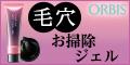 【オルビス】CARE-NA*ホットクールジェル