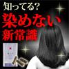 ヘアサプリ【黒ツヤソフト】