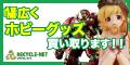 ホビー買取 RECYCLE-NET