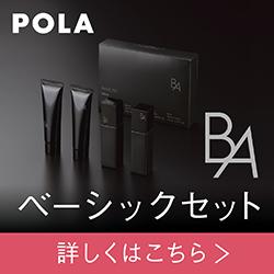 POLAの最高峰エイジングケア【B.A ベーシックトライアルセット】