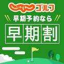 じゃらんゴルフ(ゴルフ場予約)