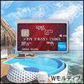 【発券】SPG AMEX カード (スターウッド プリファード ゲスト アメリカン・エキスプレス(R)・カード)