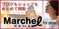 【Marchel(マルシェル) 】