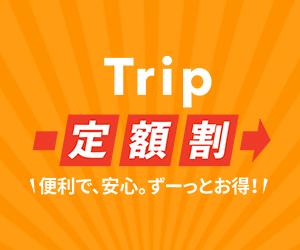 トリップドットコム(Trip.com)