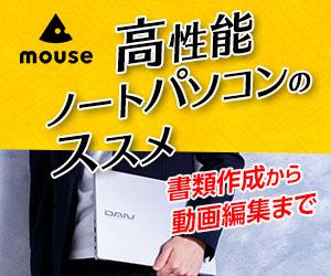 マウスコンピューター 特集バナー