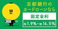 京都銀行カードローン新規会員募集