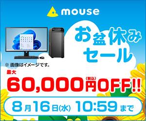 マウスコンピューター セールバナー