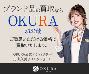 ブランド品の高価買取ならOKURA(おお蔵)