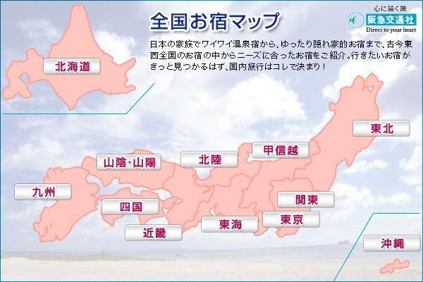 阪急交通社:お宿ネット