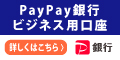 PayPay銀行 ビジネスアカウント【口座開設】