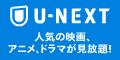 日本最大級の動画サービスU-NEXT